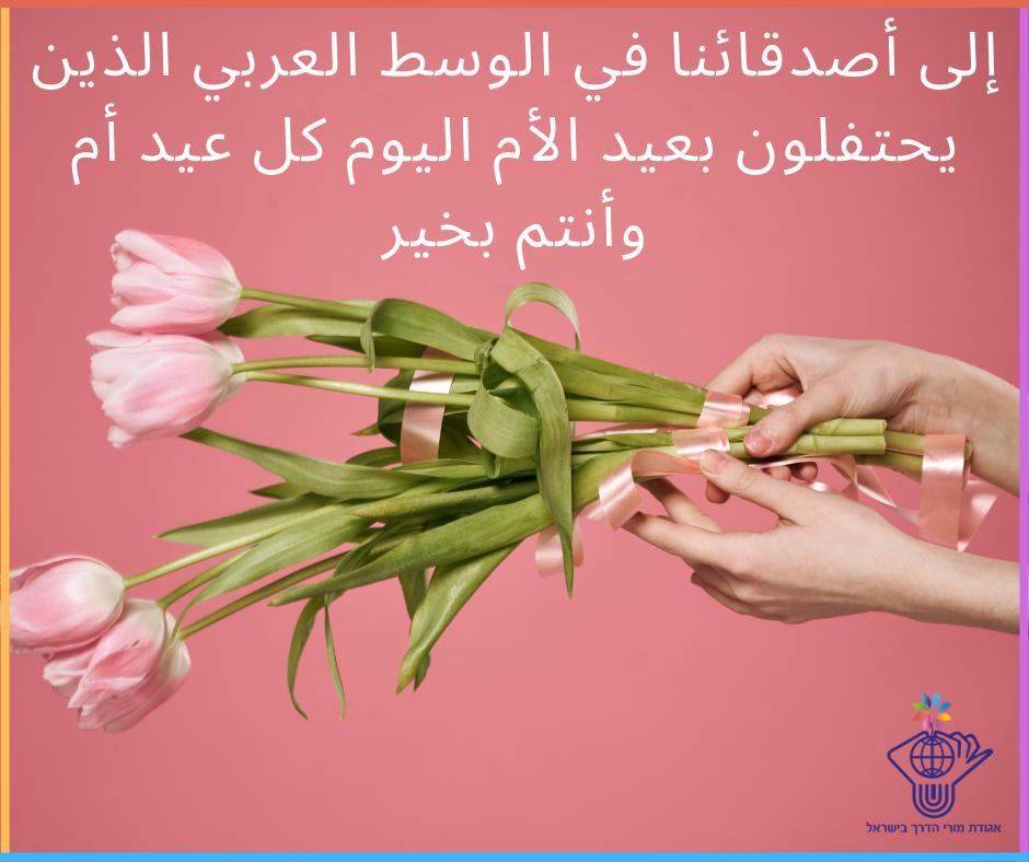 לכל חברינו הערביים שחוגגים היום את יום האם, אגודת מורי הדרך מאחלת לכם/ן חג שמח